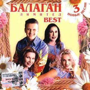 Балаган Лимитед альбом Best