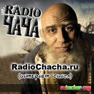 Radio Чача альбом RadioChacha.ru
