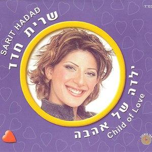 Sarit Hadad альбом yalda shel ahava