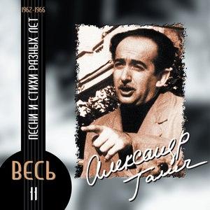 Александр Галич альбом Песни и стихи разных лет (1962-1966)