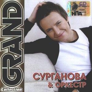 Сурганова и Оркестр альбом Grand Collection