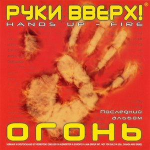 Руки Вверх! альбом Огонь