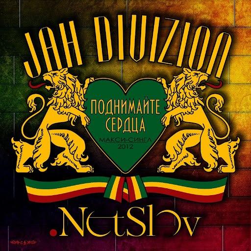 Jah division альбом Поднимайте сердца