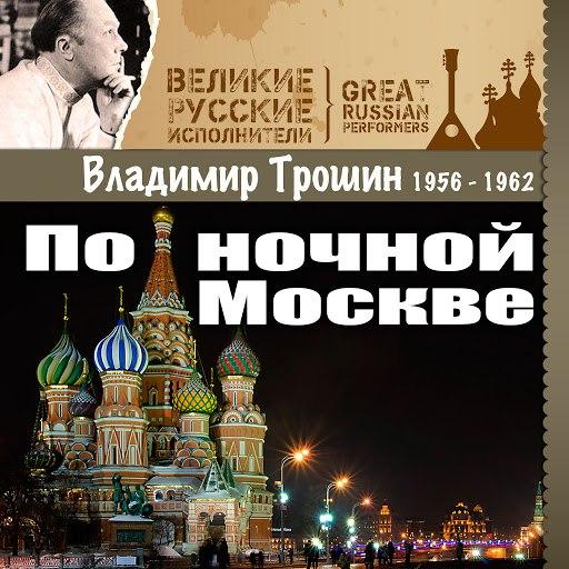 Владимир Трошин альбом По ночной Москве (1956 -1962)
