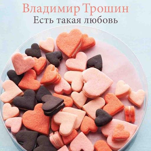 Владимир Трошин альбом Есть такая любовь