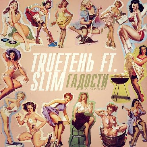 TRUEтень альбом Гадости (feat. Slim)