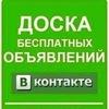 Объявления Назрань / Подслушано