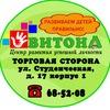 Детский центр ВИТОНА. Торговая сторона. Новгород