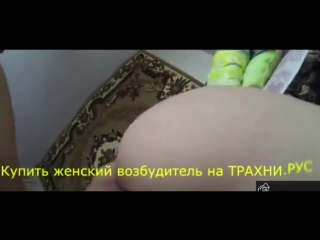 Порно скрытая камера под возбудителем