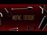Морис Готовит