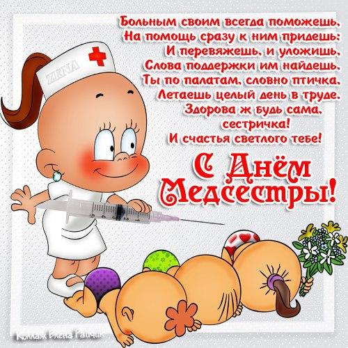 День медсестры поздравление