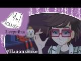 Мир Лалок Винкс - Возвращение Сережи - 1 сез 3 серийкаTralEnglish