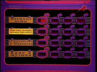 [staroetv.su] Угадай мелодию 28 (ОРТ, 01.04.1997) Александр Цекало, Лолита, Николай Фоменко