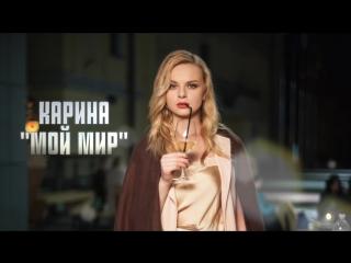 Дебютная песня Карины - Мой мир - Полная версия - Киев днем и ночью..