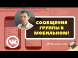 VK Admin - Официальное приложение для администрирования групп