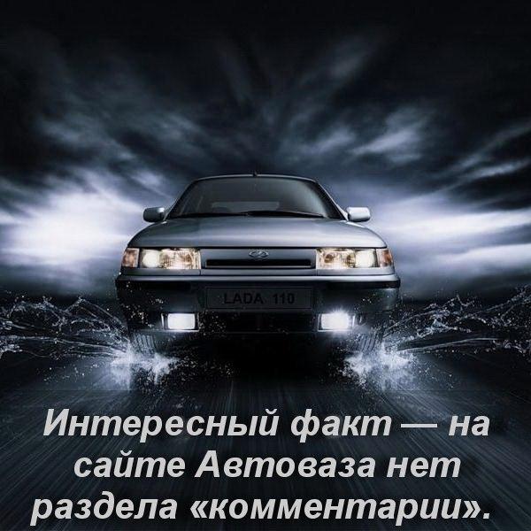 цитаты про автомобили со смыслом
