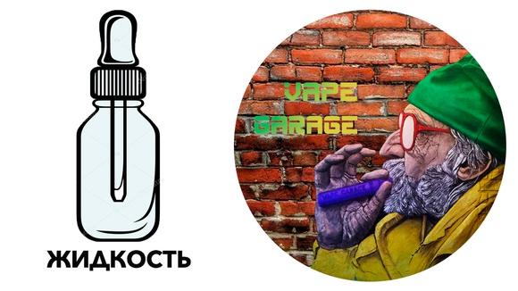 Товары VAPE GARAGE   VAPE SHOP   Красноярск – 308 товаров   ВКонтакте