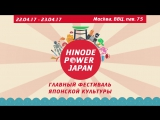 Ролик Hinode Power Japan 2017