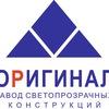 ОРИГИНАЛ завод светопрозрачных конструкций