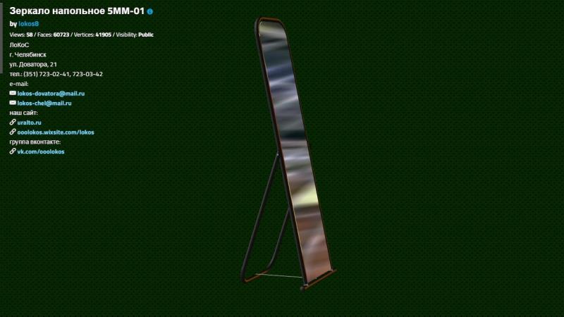 Зеркало напольное (5MM-01, черный муар)