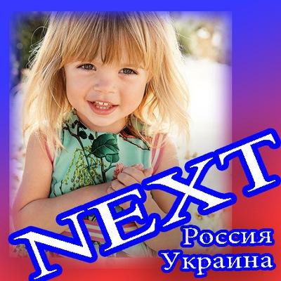Некст В-Крым