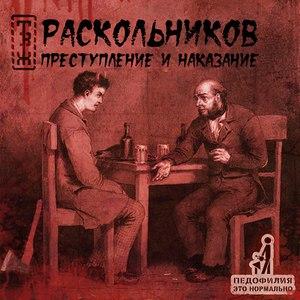Раскольников альбом Преступление и Наказание