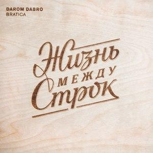 Darom Dabro альбом Жизнь Между Строк