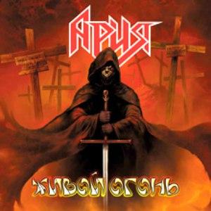 Ария альбом Живой огонь