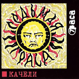 7раса альбом Качели
