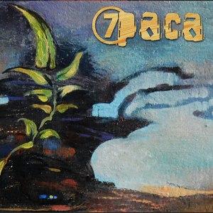 7раса альбом Р.Н.Г.
