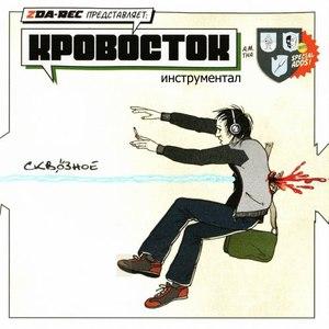 Кровосток альбом Сквозное (Инструментал)