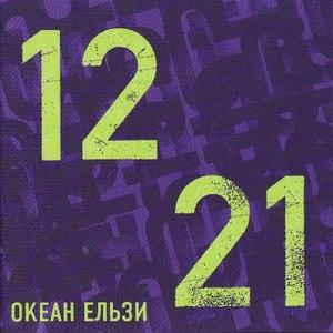 Океан Ельзи альбом 1221