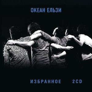 Океан Ельзи альбом Избранное