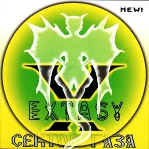 Сектор Газа альбом Extasy