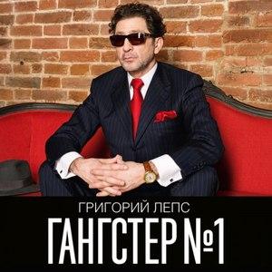 Григорий Лепс альбом Гангстер №1