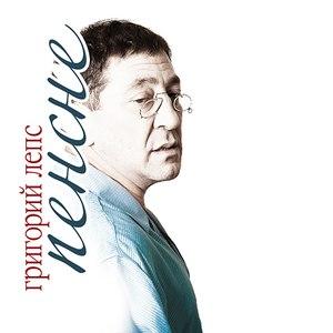 Григорий Лепс альбом Пенсне