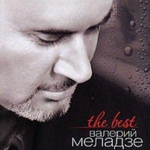 Валерий Меладзе альбом The Best