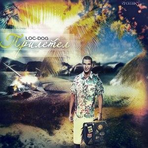 Loc-Dog альбом Прилетел