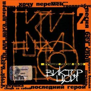 Кино альбом Лучшие Песни 88-90