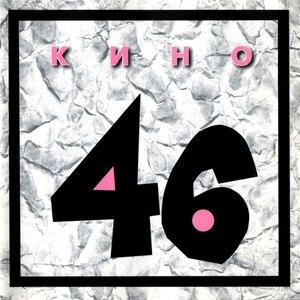 Кино альбом 46