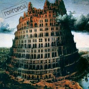 Альбом горгород скачать оксимирон.