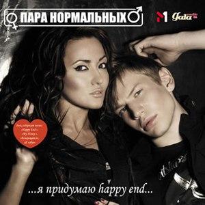 Пара Нормальных альбом Я придумаю Happy End