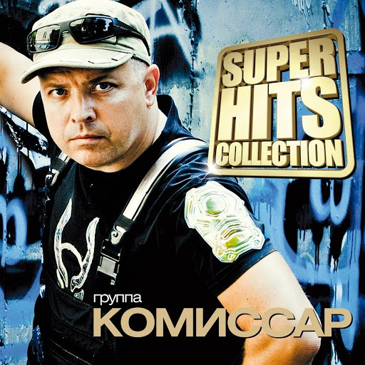 Комиссар album Superhits Collection