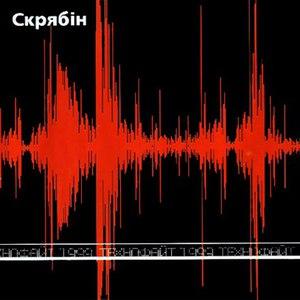 Скрябін альбом Технофайт