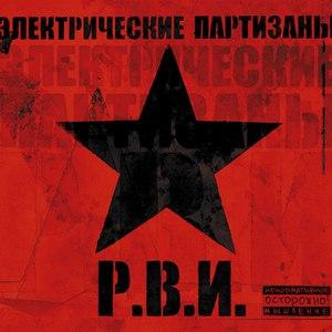 Электрические Партизаны альбом Р.В.И.