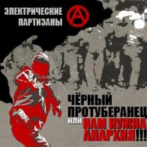 Электрические Партизаны альбом Нам нужна Анархия!