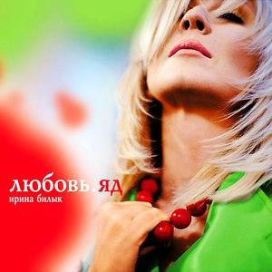 Ірина Білик альбом Любовь. Яд