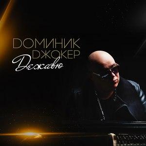 Доминик Джокер альбом Дежавю