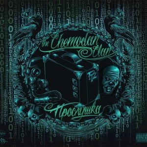The Chemodan альбом Прослушка