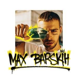 Макс Барских альбом Туманы